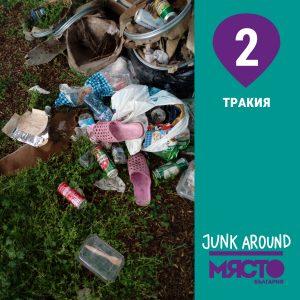Junk around Тракия