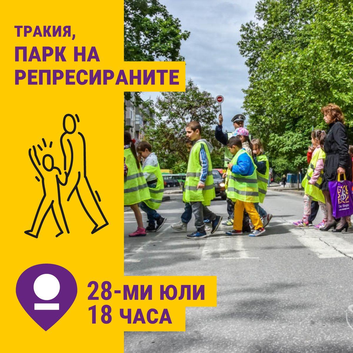 Пловдив - по-чист и по-безопасен град, който изграждаме заедно